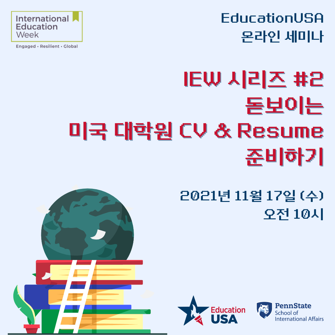 [IEW 시리즈 #2] 돋보이는 미국 대학원 CV & Resume 준비하기