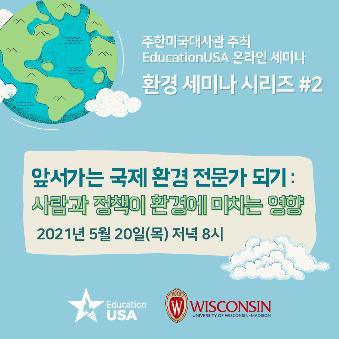 [환경세미나 시리즈 #2] 앞서가는 국제 환경 전문가 되기: 사람과 정책이 환경에 미치는 영향