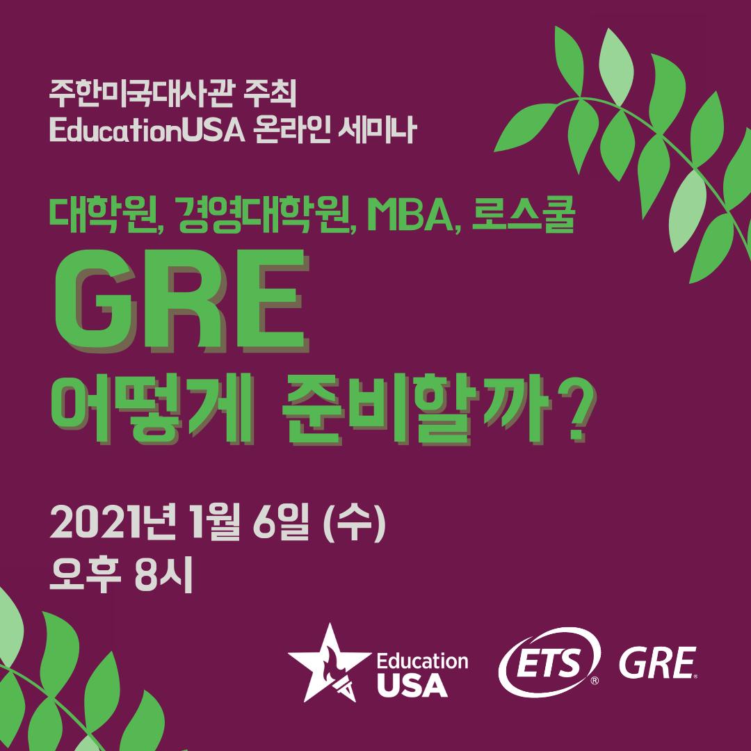 GRE 준비하기:일반대학원, 경영대학원, MBA, 로스쿨