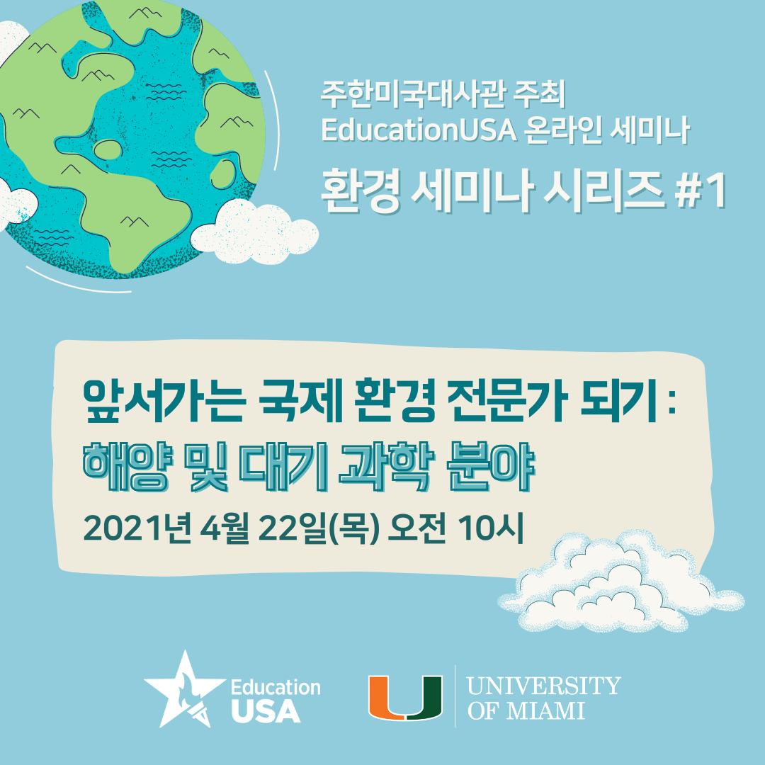 [환경세미나  시리즈 #1] 앞서가는 국제 환경 전문가 되기:해양 및 대기 과학 분야