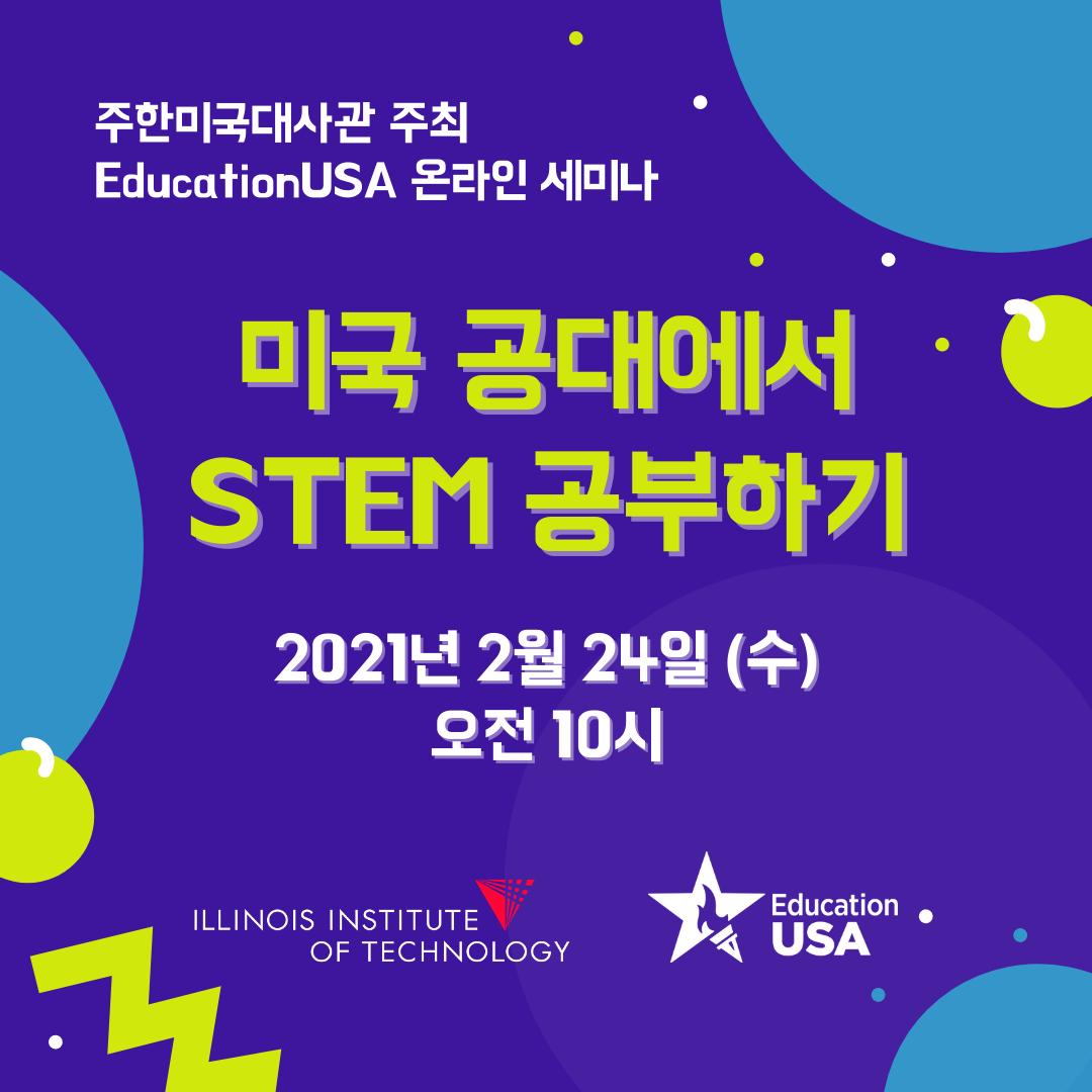 [온라인 세미나] 미국 공대에서 STEM 공부하기