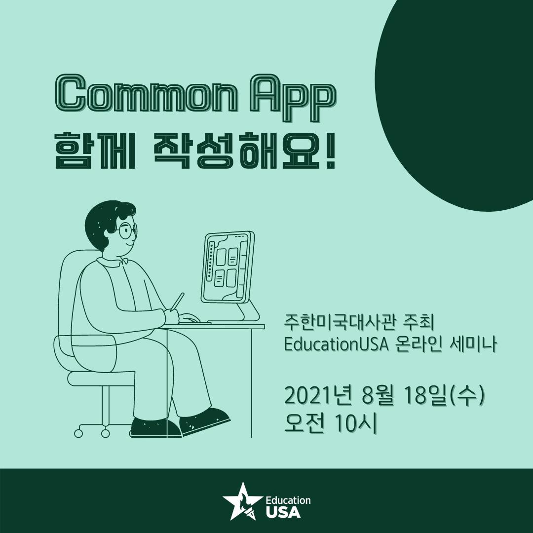 [온라인 세미나]Common App 함께 작성해요!