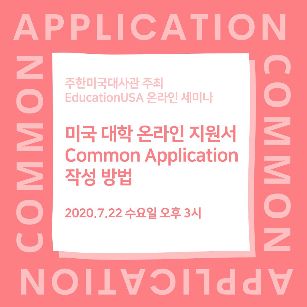 [온라인 세미나] 미국대학 온라인 지원서 Common Application 작성방법